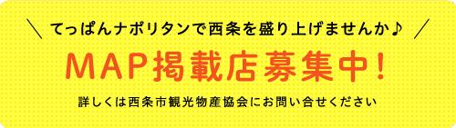 WEB&MAP掲載店募集中!